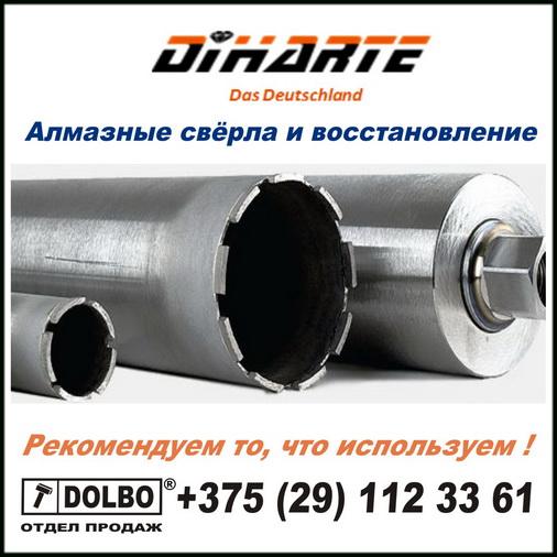 Алмазное сверление гидроприводом torg 1