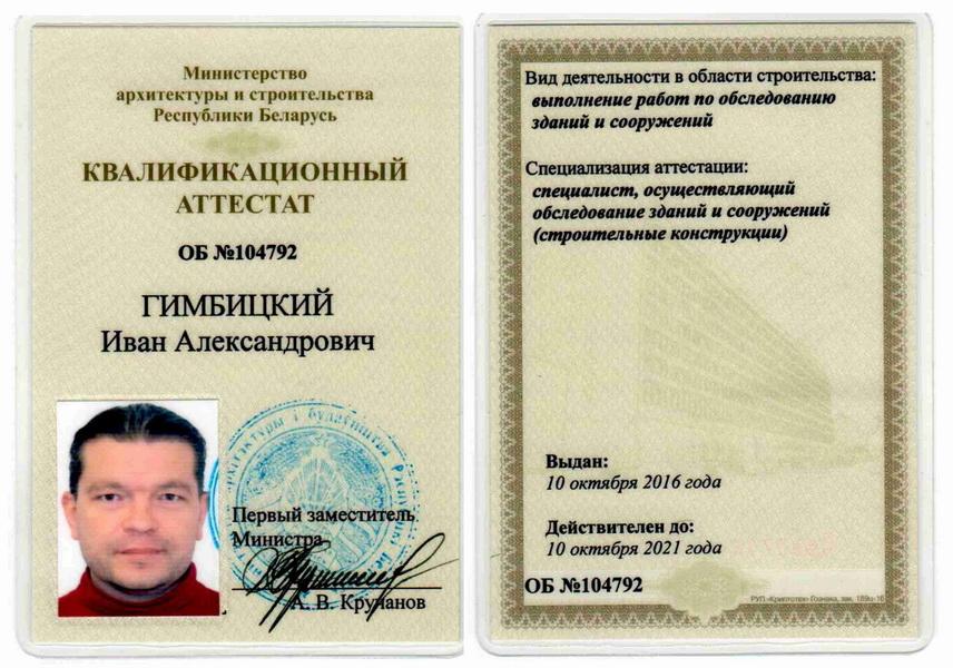 Разрешительные документы ЧCУП «ДОЛБО» и ИП Гимбицкий И.А ob2016 himbicki