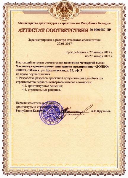 at Разрешительные документы ЧCУП «ДОЛБО» и ИП Гимбицкий И.А dolbo