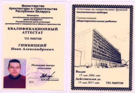 Разрешительные документы ЧCУП «ДОЛБО» и ИП Гимбицкий И.А tz2006 himbicki