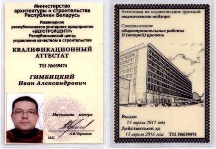 Разрешительные документы ЧCУП «ДОЛБО» и ИП Гимбицкий И.А tz2011 himbicki