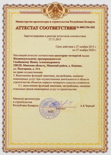 Разрешительные документы ЧCУП «ДОЛБО» и ИП Гимбицкий И.А Gimbitskii