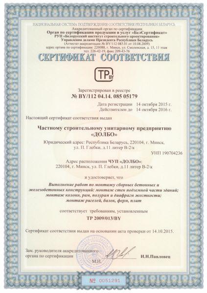 Разрешительные документы ЧCУП «ДОЛБО» и ИП Гимбицкий И.А gbi