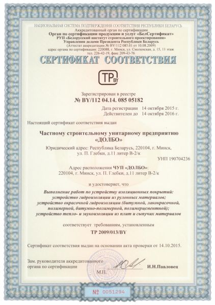 Разрешительные документы ЧCУП «ДОЛБО» и ИП Гимбицкий И.А izol