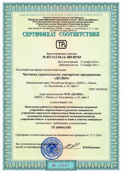 Разрешительные документы ЧCУП «ДОЛБО» и ИП Гимбицкий И.А izol 2021