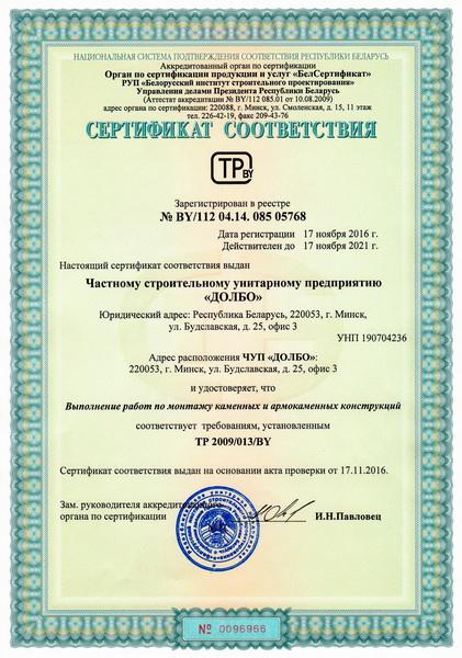 Разрешительные документы ЧCУП «ДОЛБО» и ИП Гимбицкий И.А kamen 2021