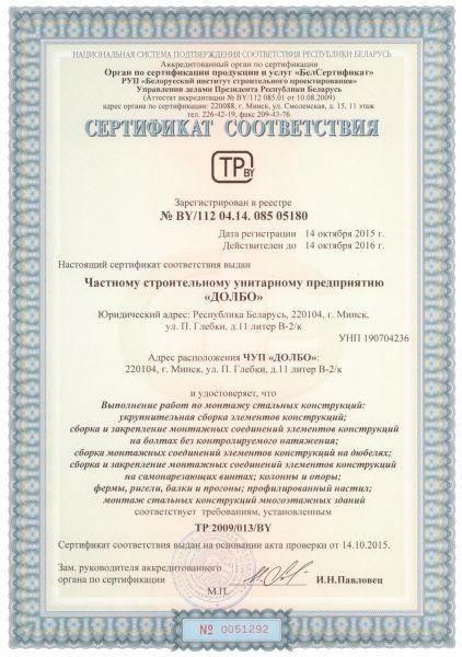 Разрешительные документы ЧCУП «ДОЛБО» и ИП Гимбицкий И.А metal
