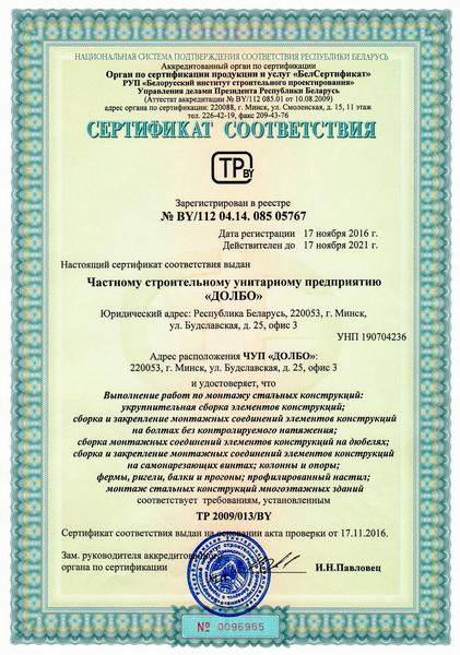 Разрешительные документы ЧCУП «ДОЛБО» и ИП Гимбицкий И.А metal 2021
