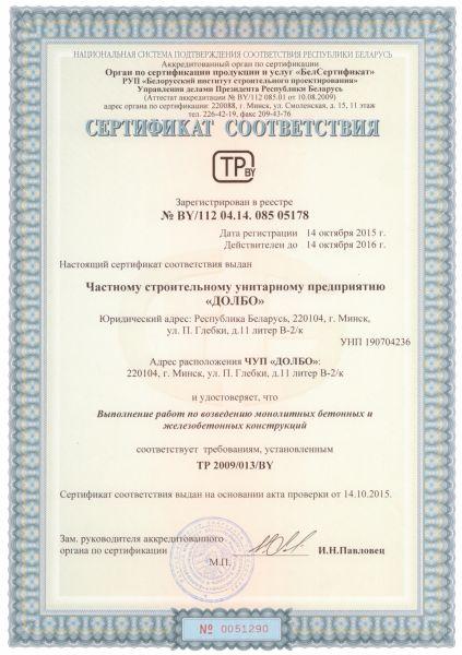 Разрешительные документы ЧCУП «ДОЛБО» и ИП Гимбицкий И.А monolit