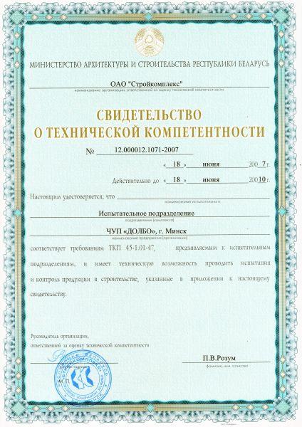 Разрешительные документы ЧCУП «ДОЛБО» и ИП Гимбицкий И.А tehkomp2007