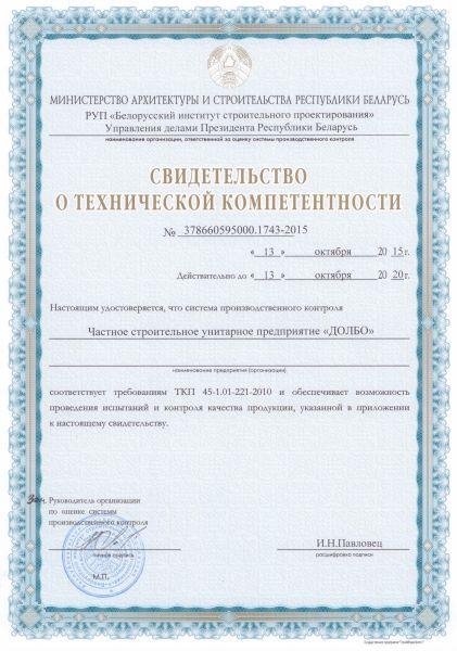Разрешительные документы ЧCУП «ДОЛБО» и ИП Гимбицкий И.А tehkomp 1