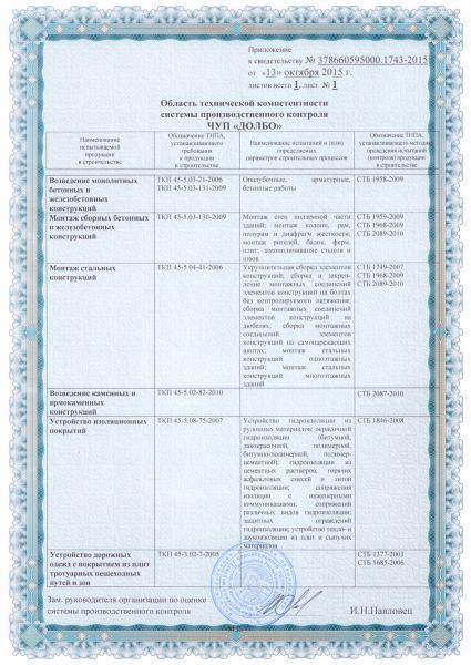 Разрешительные документы ЧCУП «ДОЛБО» и ИП Гимбицкий И.А tehkomp 2