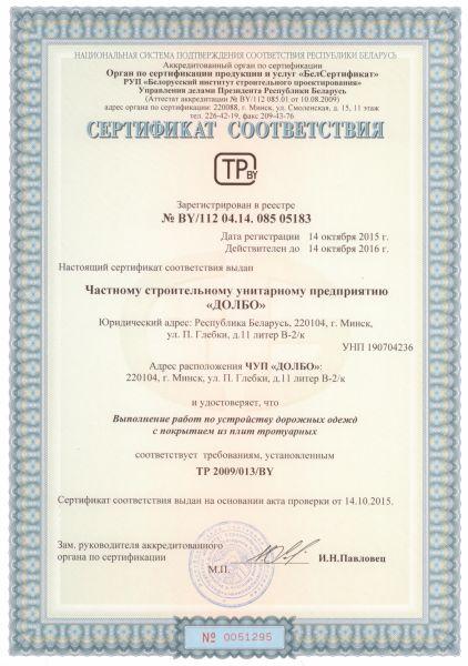 Разрешительные документы ЧCУП «ДОЛБО» и ИП Гимбицкий И.А trotuar