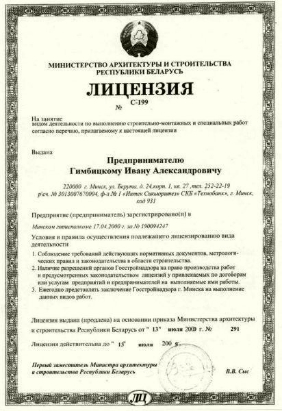 lic2000 Разрешительные документы ЧCУП «ДОЛБО» и ИП Гимбицкий И.А