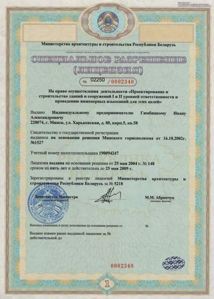 Разрешительные документы ЧCУП «ДОЛБО» и ИП Гимбицкий И.А himbicki