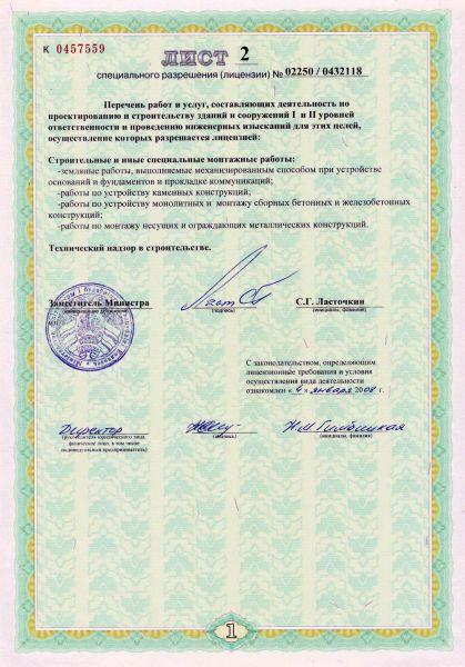 Разрешительные документы ЧCУП «ДОЛБО» и ИП Гимбицкий И.А 2 dolbo
