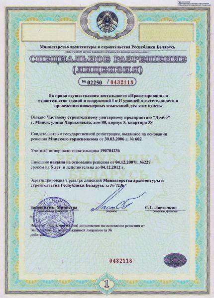 Разрешительные документы ЧCУП «ДОЛБО» и ИП Гимбицкий И.А dolbo