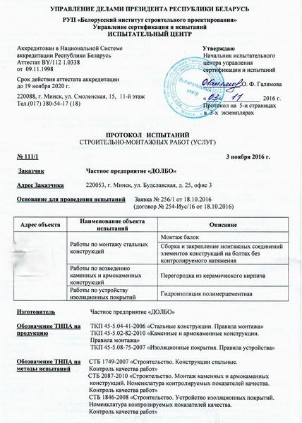 Аттестация и сертификация услуг ispyt