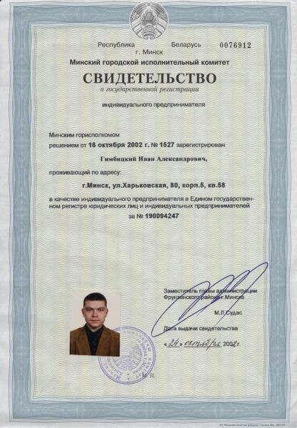sv2002 Разрешительные документы ЧCУП «ДОЛБО» и ИП Гимбицкий И.А