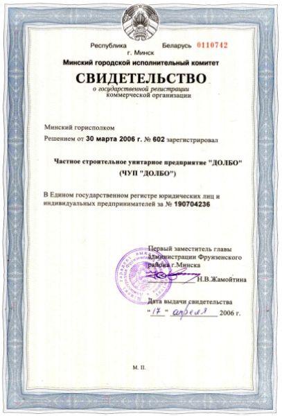 sv Разрешительные документы ЧCУП «ДОЛБО» и ИП Гимбицкий И.А