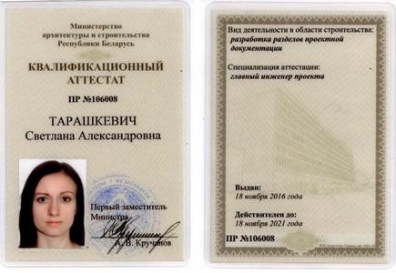 Разрешительные документы ЧCУП «ДОЛБО» и ИП Гимбицкий И.А GIP