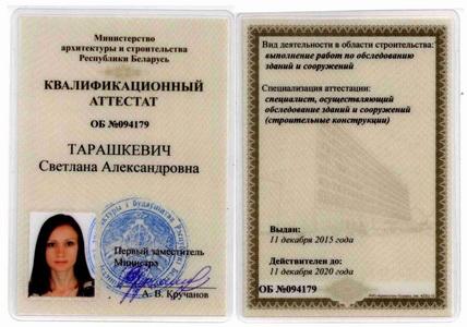 Разрешительные документы ЧCУП «ДОЛБО» и ИП Гимбицкий И.А OB