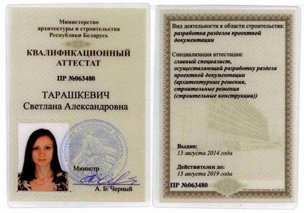 Разрешительные документы ЧCУП «ДОЛБО» и ИП Гимбицкий И.А PR