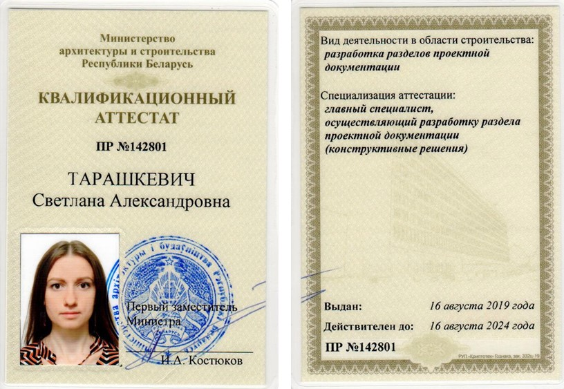 tarashkevich PR 2