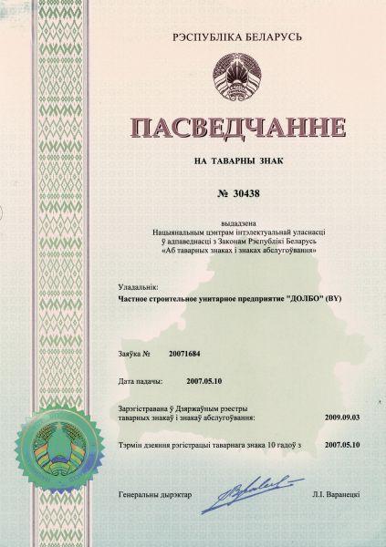 tz Разрешительные документы ЧCУП «ДОЛБО» и ИП Гимбицкий И.А